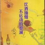 饮酒抽烟,不运动的蔡澜 (Intro)