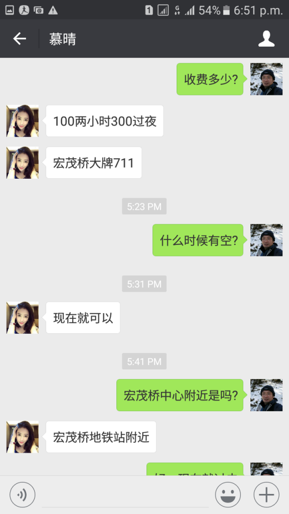 Screenshot_20160804-185108
